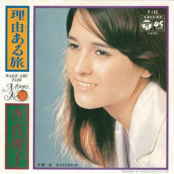 1971_kyomariko_wakearutabi_ep.jpg
