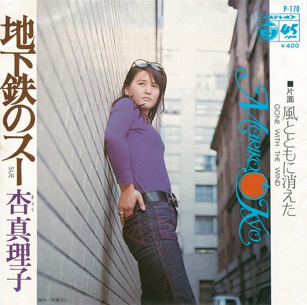 1972_kyomariko_sue_ep.jpg