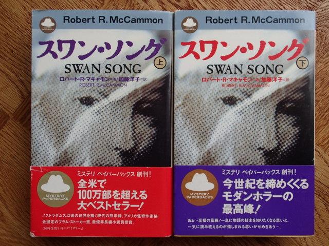 Robert-R-MaCammon_SwanSong.jpg