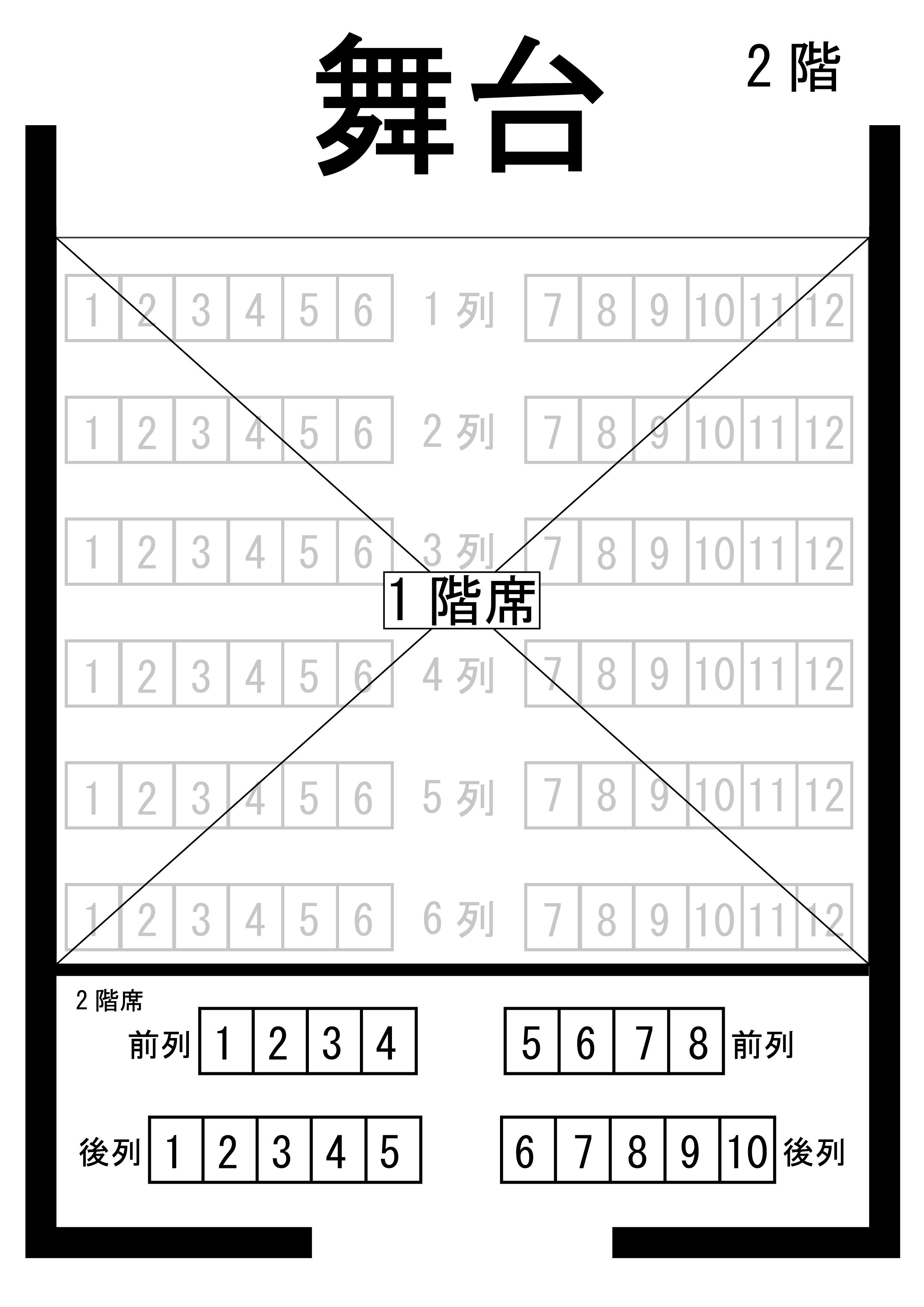 東京建物八重洲ホール座席表2F