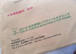 tokyo yumemai2016