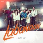 LABANOON_2016040801024391c.png