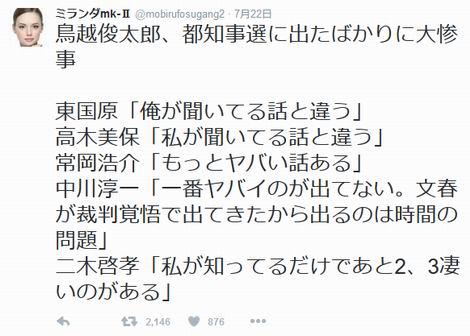 20160725_もっとヤバイ話(470x336)