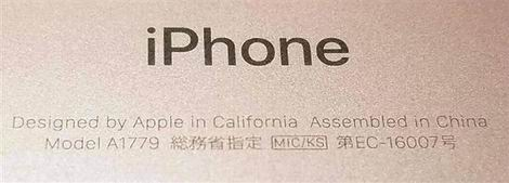 20160923_「総務省指定」文字刻印のiPhone7の背面(470x169)