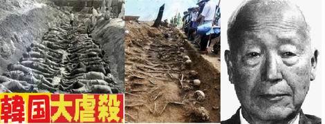 20160929_韓国大虐殺(470x180)