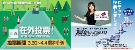 20160929_在日の本国在外投票(470x175)