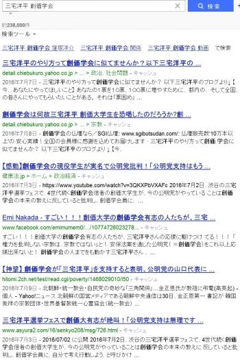 sea三宅洋平 創価学会