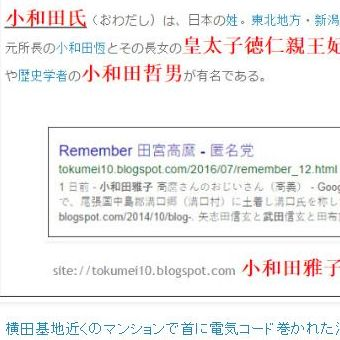 tok横田基地近くのマンションで首に電気コード巻かれた淺井真弓子さん(26)の死体