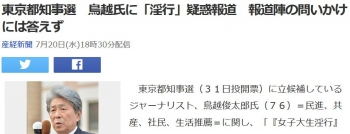 news東京都知事選 鳥越氏に「淫行」疑惑報道 報道陣の問いかけには答えず