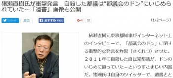 "news猪瀬直樹氏が衝撃発言 自殺した都議は""都議会のドン""にいじめられていた…「遺書」画像も公開"