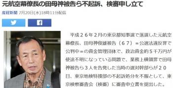 news元航空幕僚長の田母神被告ら不起訴、検審申し立て
