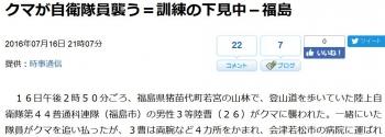 newsクマが自衛隊員襲う=訓練の下見中-福島