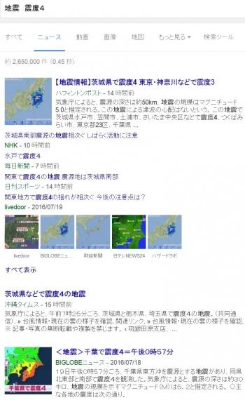 sea地震 震度4