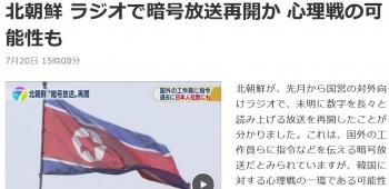 news北朝鮮 ラジオで暗号放送再開か 心理戦の可能性も