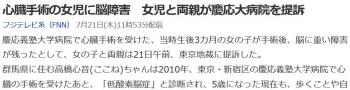 news心臓手術の女児に脳障害 女児と両親が慶応大病院を提訴
