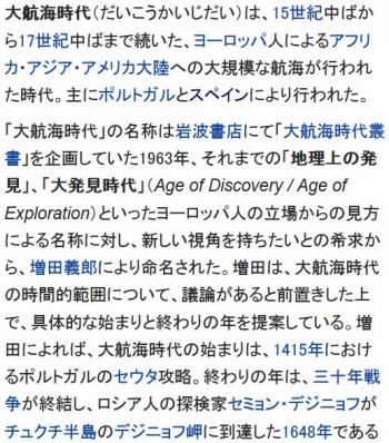 wiki大航海時代