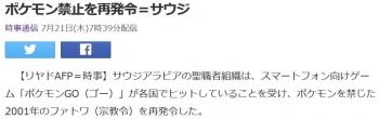 newsポケモン禁止を再発令=サウジ