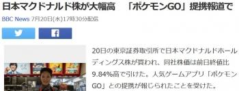 news日本マクドナルド株が大幅高 「ポケモンGO」提携報道で