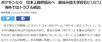 newsポケモンGO 日本上陸秒読みへ 夏休み控え学校もピリピリ 海外ではトラブル続出