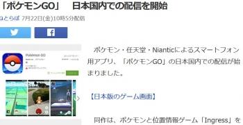 news「ポケモンGO」 日本国内での配信を開始