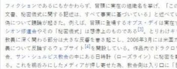 tokダ・ヴィンチ・コード