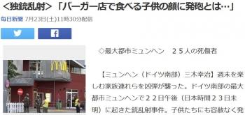 news<独銃乱射>「バーガー店で食べる子供の顔に発砲とは…」