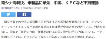 news南シナ海判決、米製品に矛先 中国、KFCなど不買運動