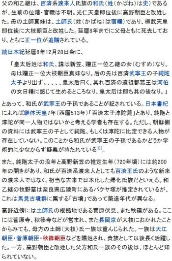 wiki高野新笠
