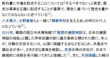 wiki上田正昭3