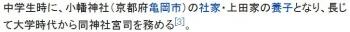 wiki上田正昭1
