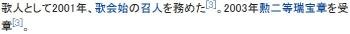 wiki上田正昭2