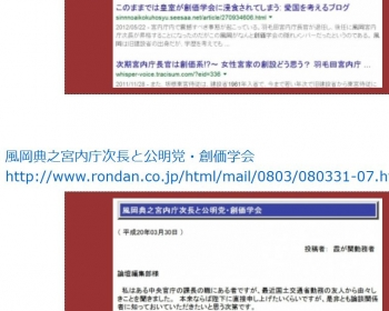 ten風岡典之宮内庁次長と公明党・創価学会