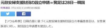 news元慰安婦支援財団の設立申請=発足は28日―韓国