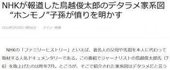 "newsNHKが報道した鳥越俊太郎のデタラメ家系図 ""ホンモノ""子孫が憤りを明かす"