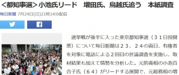 news<都知事選>小池氏リード 増田氏、鳥越氏追う 本紙調査