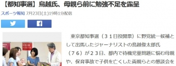 news【都知事選】鳥越氏、母親ら前に勉強不足を露呈