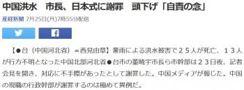 news中国洪水 市長、日本式に謝罪 頭下げ「自責の念」