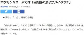newsポケモンGO 米では「自閉症の息子がハイタッチ」