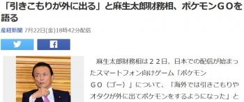 news「引きこもりが外に出る」と麻生太郎財務相、ポケモンGOを語る