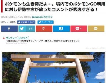 newsポケモンも生き物だよ…。境内でのポケモンGO利用に対し伊勢神宮が放ったコメントが秀逸すぎる!