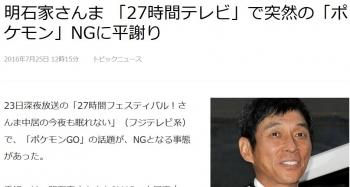news明石家さんま 「27時間テレビ」で突然の「ポケモン」NGに平謝り