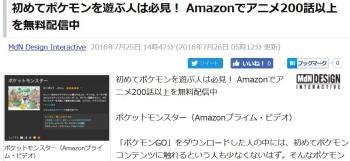 news初めてポケモンを遊ぶ人は必見! Amazonでアニメ200話以上を無料配信中