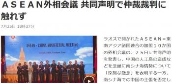 newsASEAN外相会議 共同声明で仲裁裁判に触れず