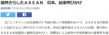 news限界さらしたASEAN 日本、結束呼びかけ
