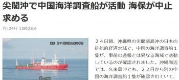news尖閣沖で中国海洋調査船が活動 海保が中止求める