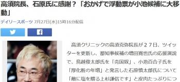 news高須院長、石原氏に感謝?「おかげで浮動票が小池候補に大移動」