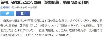 news首相、谷垣氏と近く面会 頸髄損傷、続投可否を判断