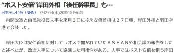 "news""ポスト安倍""岸田外相「後任幹事長」も…"