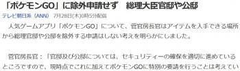 news「ポケモンGO」に除外申請せず 総理大臣官邸や公邸
