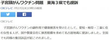 news子宮頸がんワクチン問題 東海3県でも提訴